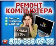 Ремонт и настройка компьютера,  Волгоград