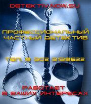 Услуги частного детектива в ЮФО.