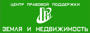 Адвокат юрист-земельный,  жилищный в Волгограде