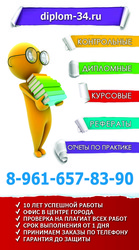 Заказать диплом в Волгограде