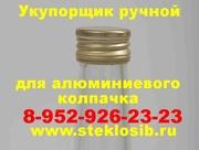Купить укупорщик винтовой,  колпачки алюминиевые  Волгоград,  Москва,