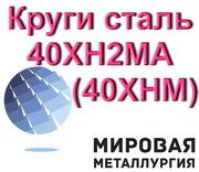 Круги сталь 40ХН2МА (40ХНМ) от 19мм до 1120мм купить цена