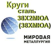 Круги сталь 38Х2МЮА (38ХМЮА) от 14мм до 370мм купить цена
