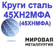 Круги сталь 45ХН2МФА (45ХНМФА) от 32мм до 110мм купить цена