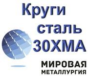 Круги сталь 30ХМА от 12мм до 700мм купить цена