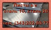 Листы холоднокатаные сталь 10,  20