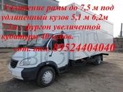 Валдай удлинить раму до 7.5 метров фургон